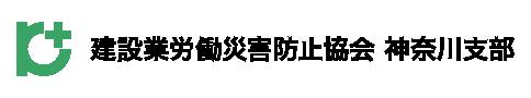 建設業労働災害防止協会|神奈川支部