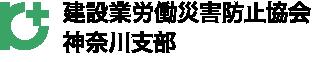 建設業労働災害防止協会神奈川支部