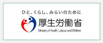 厚生労働省