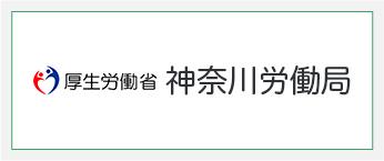 労働局神奈川支部