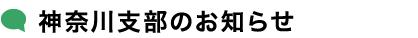 神奈川支部のお知らせ